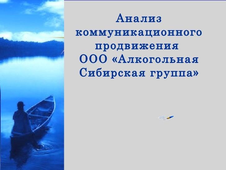 Анализкоммуникационного   продвиженияООО «АлкогольнаяСибирская группа»
