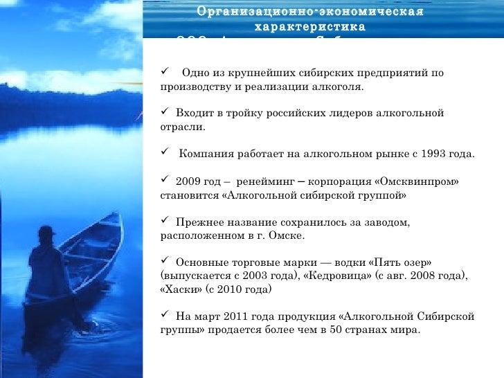 алкогольная сибирская группа Slide 2