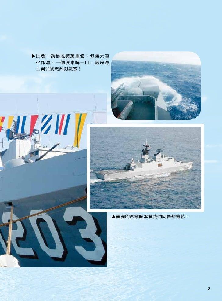 迎風巡航:拉法葉艦航海日誌 Slide 2