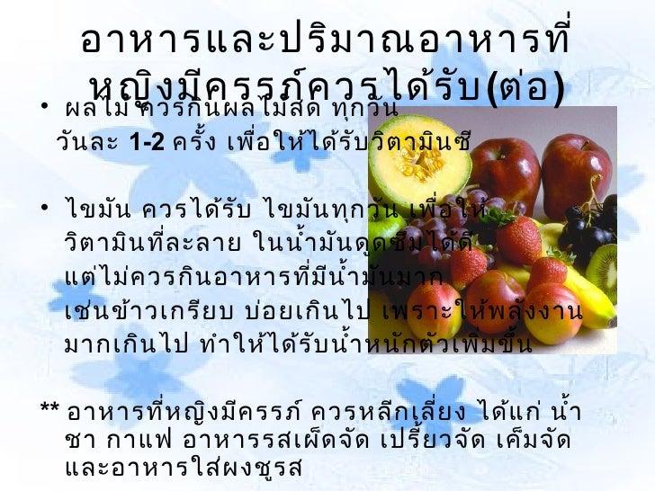 อาหารและปริม าณอาหารที่•     หญิง มีน ผลไม้ส ด ทุก วัน ร ับ (ต่อ )    ผลไม้ ควรกิ                ค รรภ์ค วรได้    วัน ละ 1...