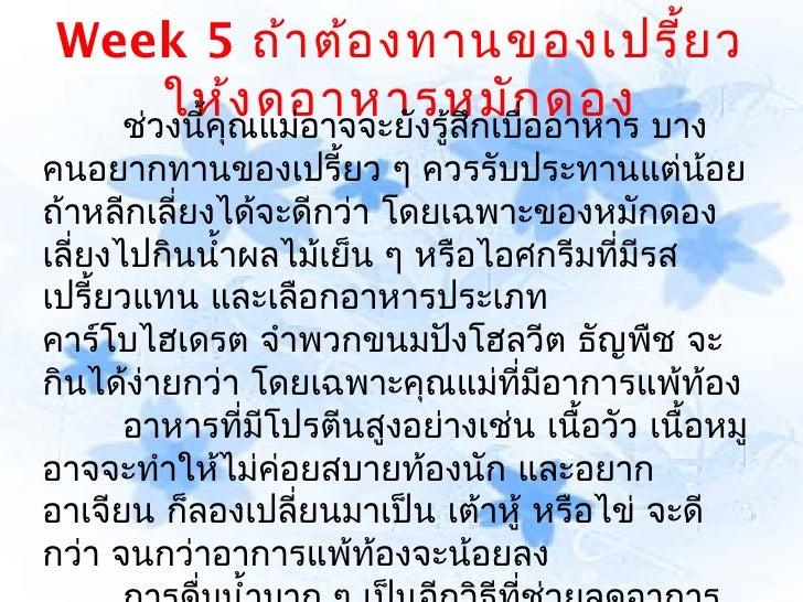 Week 5 ถ้า ต้อ งทานของเปรี้ย ว     ให้ณดอาหารหมัก อาหาร บาง  ช่วงนี้คุ            ง แม่อาจจะยังรู้สกเบือ ดอง              ...