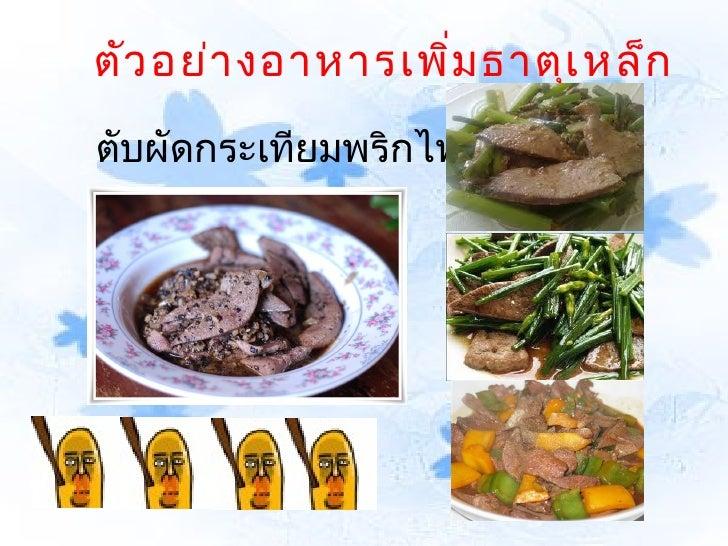 ตัว อย่า งอาหารเพิ่ม ธาตุเ หล็ก  ตับผัดกระเทียมพริกไทย