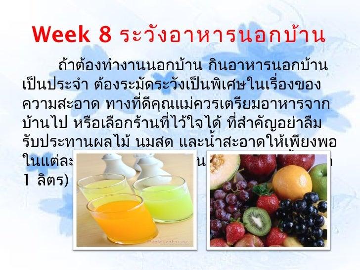 Week 8 ระวัง อาหารนอกบ้า น     ถ้าต้องทำางานนอกบ้าน กินอาหารนอกบ้านเป็นประจำา ต้องระมัดระวังเป็นพิเศษในเรื่องของความสะอาด ...