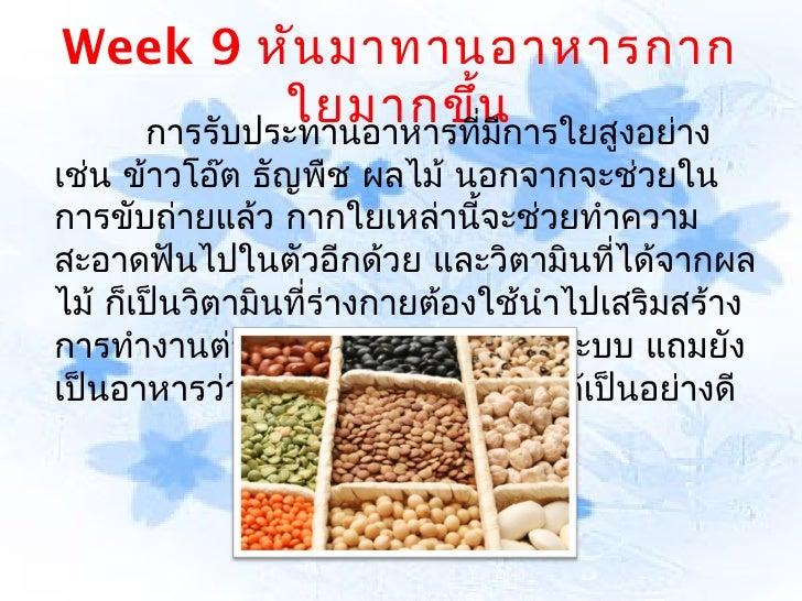 Week 9 หัน มาทานอาหารกาก          ใยมากขึ้นีการใยสูงอย่าง  การรับประทานอาหารที่มเช่น ข้าวโอ๊ต ธัญพืช ผลไม้ นอกจากจะช่วยในก...