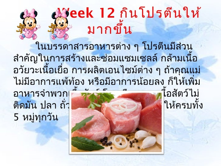 Week 12 กิน โปรตีน ให้             มากขึ้น      ในบรรดาสารอาหารต่าง ๆ โปรตีนมีส่วนสำาคัญในการสร้างและซ่อมแซมเซลล์ กล้ามเนื...