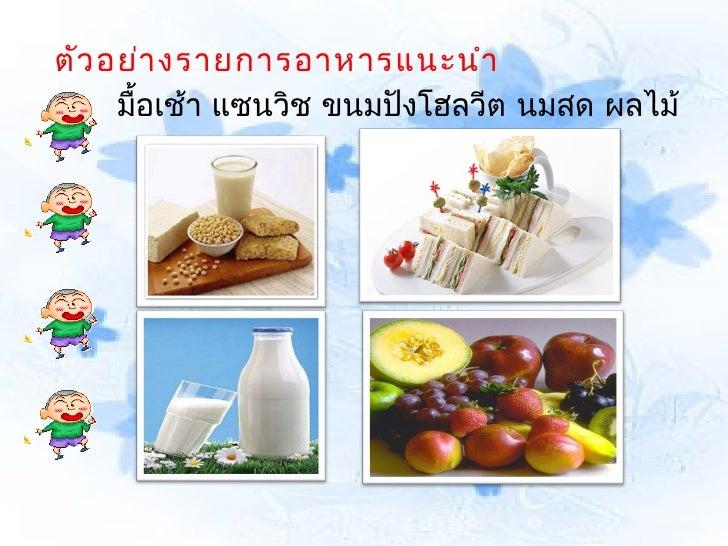 ตัว อย่า งรายการอาหารแนะนำา       มื้อเช้า แซนวิช ขนมปังโฮลวีต นมสด ผลไม้