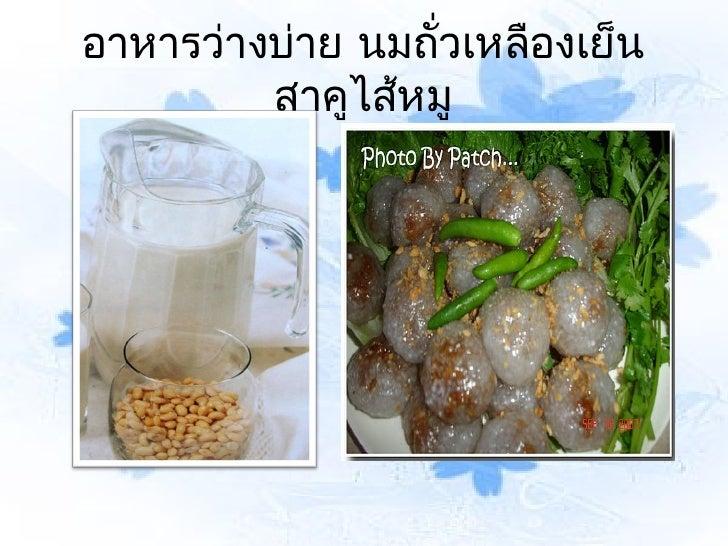 อาหารว่างบ่าย นมถั่วเหลืองเย็น         สาคูไส้หมู