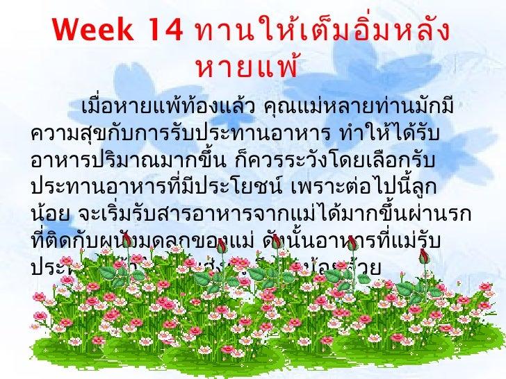 Week 14 ทานให้เ ต็ม อิ่ม หลัง          หายแพ้       เมื่อหายแพ้ท้องแล้ว คุณแม่หลายท่านมักมีความสุขกับการรับประทานอาหาร ทำ...
