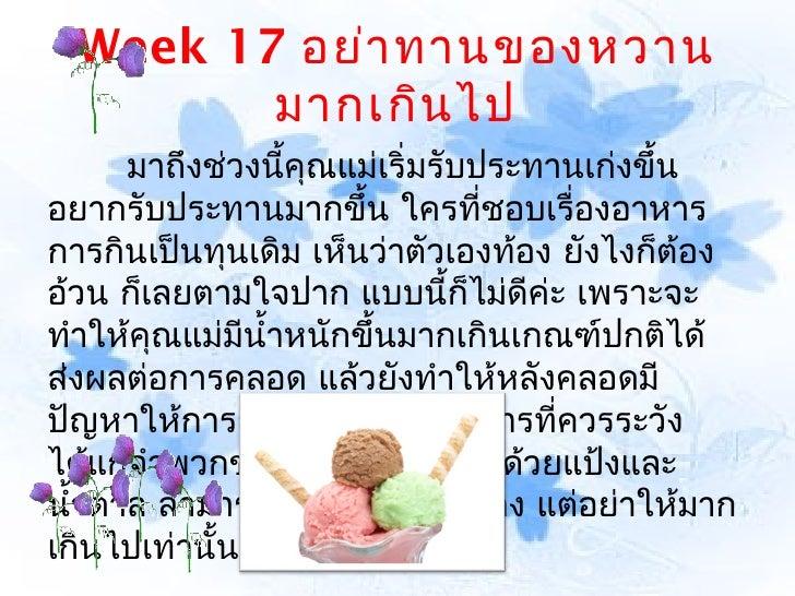 Week 17 อย่า ทานของหวาน         มากเกิน ไป      มาถึงช่วงนี้คณแม่เริ่มรับประทานเก่งขึ้น                   ุอยากรับประทานมา...