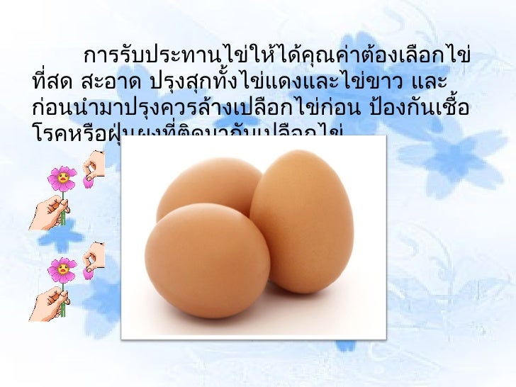 การรับประทานไข่ให้ได้คณค่าต้องเลือกไข่                              ุที่สด สะอาด ปรุงสุกทั้งไข่แดงและไข่ขาว และก่อนนำามาปร...
