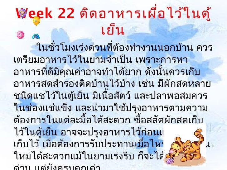Week 22 ติด อาหารเผื่อ ไว้ใ นตู้            เย็น     ในชั่วโมงเร่งด่วนที่ต้องทำางานนอกบ้าน ควรเตรียมอาหารไว้ในยามจำาเป็น เ...
