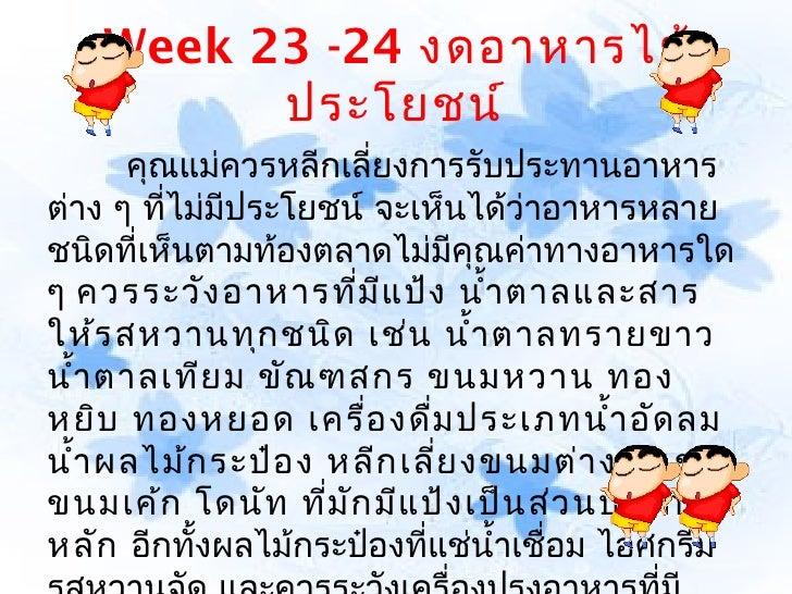 Week 23 -24 งดอาหารไร้         ประโยชน์      คุณแม่ควรหลีกเลี่ยงการรับประทานอาหารต่าง ๆ ที่ไม่มีประโยชน์ จะเห็นได้ว่าอาหาร...