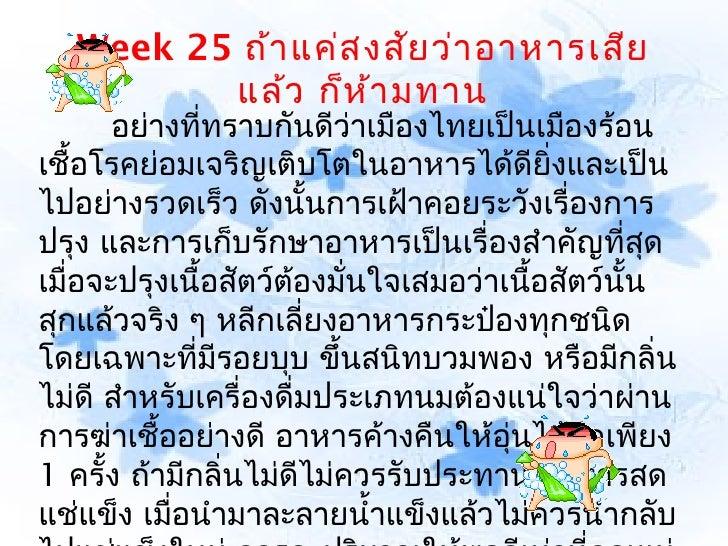Week 25 ถ้า แค่ส งสัย ว่า อาหารเสีย          แล้ว ก็ห ้า มทาน       อย่างที่ทราบกันดีว่าเมืองไทยเป็นเมืองร้อนเชื้อโรคย่อมเ...
