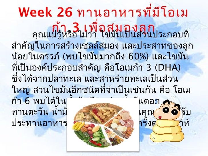 Week 26 ทานอาหารที่ม ีโ อเม      ก้า รื3 เพื่อ สมองลูนประกอบที่  คุณแม่รู้ห อไม่ว่า ไขมันเป็นส่ว                          ...