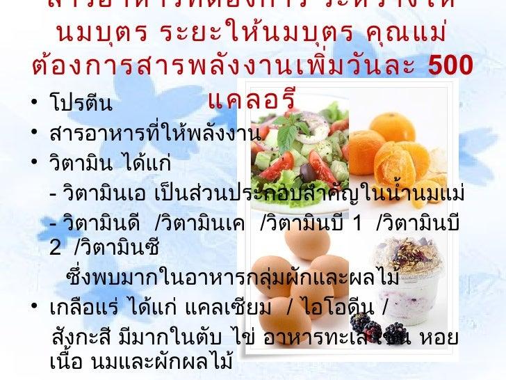 อาหารและปริม าณอาหารที่    หญิง ให้น มบุต ร ควรได้ร ับ• เนื้อสัตว์ ต่างๆ ควรได้รับเนื้อสัตว์เพิ่มขึ้น จาก  ระยะมีครรภ์ 30 ...