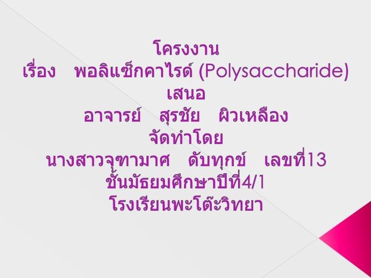                        Starch)    Glycogen)   Cellulose)