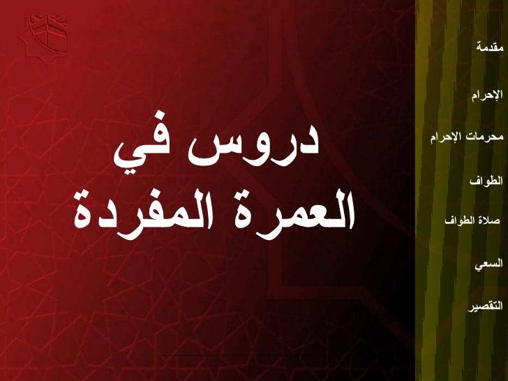 مقدمة                        الرحرام  دروس في        محرمات الرحرام                        الطوافالعمرة المفردة...