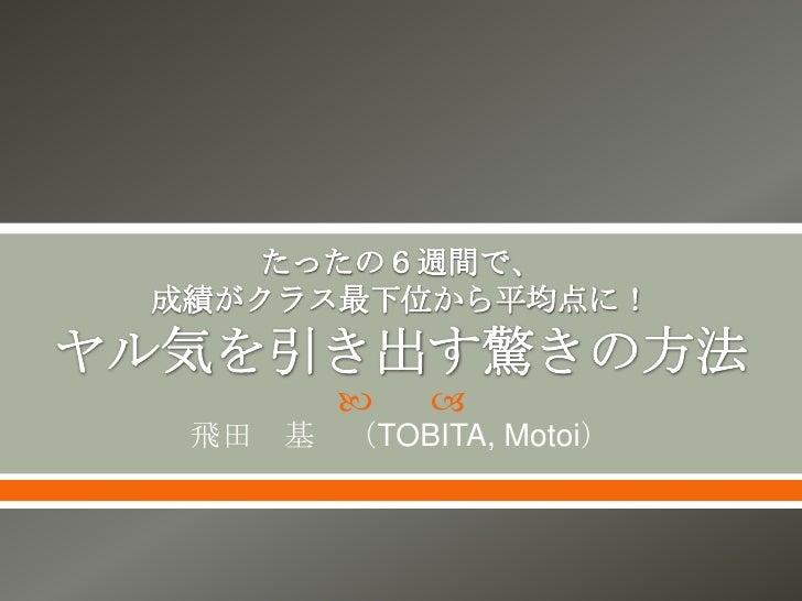    飛田 基   (TOBITA, Motoi)