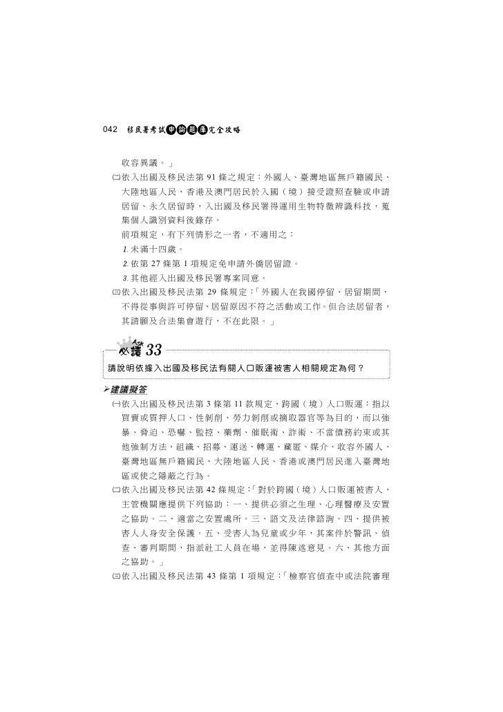 042      收容異議。」 依入出國及移民法第 91 條之規定:外國人、臺灣地區無戶籍國民、      大陸地區人民、香港及澳門居民於入國(境)接受證照查驗或申請      居留、永久居留時,入出國及移民署得運用生物特徵辨識科技,蒐   ...