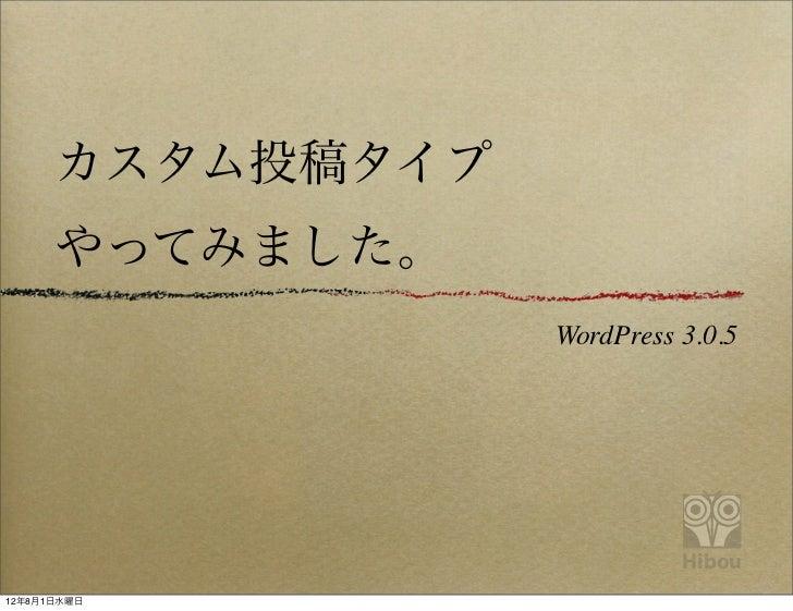 カスタム投稿タイプ      やってみました。                  WordPress 3.0.5                            Hibou12年8月1日水曜日
