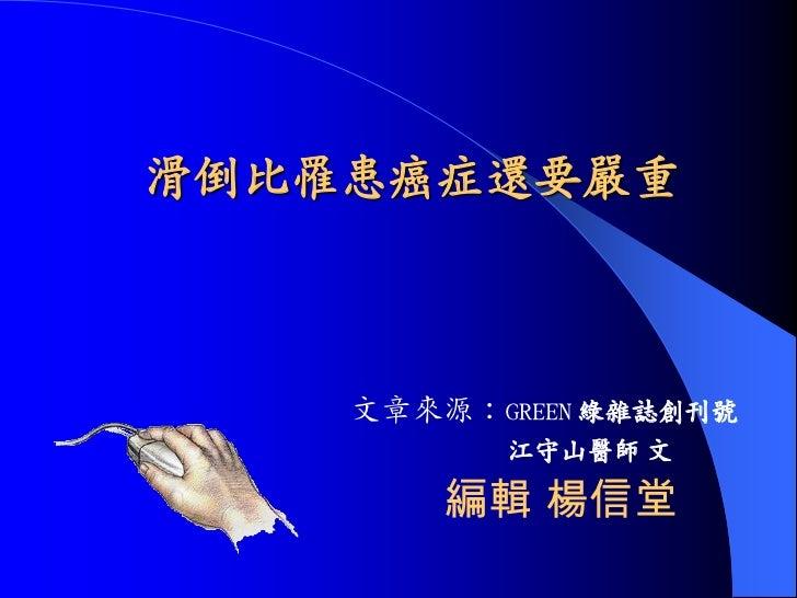 滑倒比罹患癌症還要嚴重    文章來源:GREEN 綠雜誌創刊號          江守山醫師 文        編輯 楊信堂