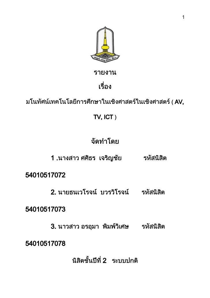 1                        AV,              TV, ICT      1.54010517072      2.54010517073      3.54010517078                 2
