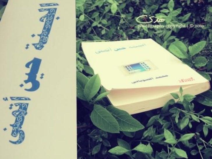 تلخٌص كتاب( الجنة حٌن أتمنى ) لـ الكاتب محمد الصوٌآنً              ْ       ّ                   ٍ   كتآب أشبه ب ...