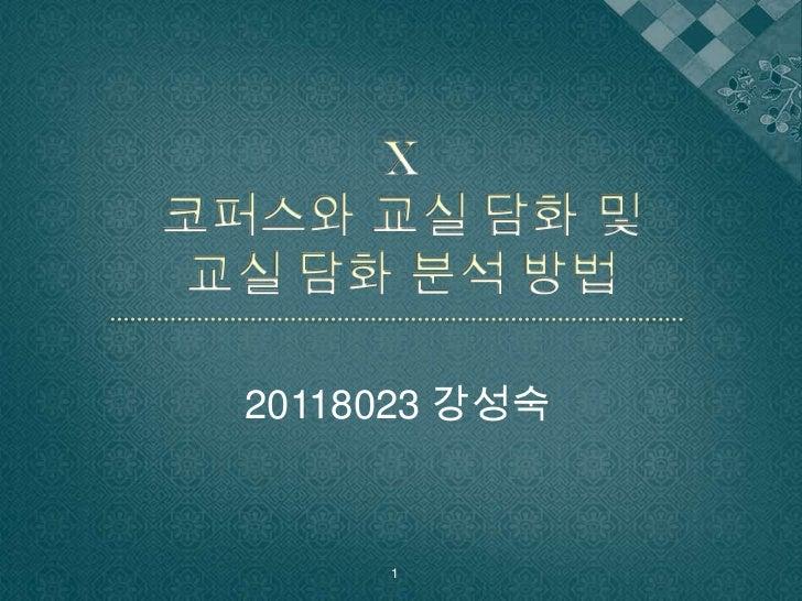 20118023 강성숙     1