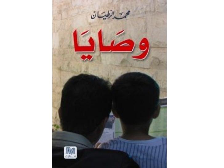 الكاتب: محمدالرطٌان أدٌب وصحفً سعودي، كتب فً عدة مطبوعات. بدأ النشر فً عام 2991مفً الصحافة السعودٌة والخلٌجٌة وعمل...