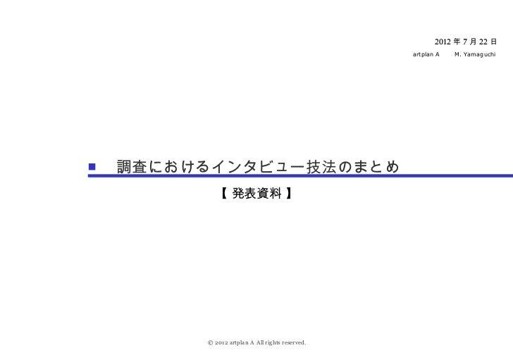 株式会社 御中                                                                artplan A                                          ...