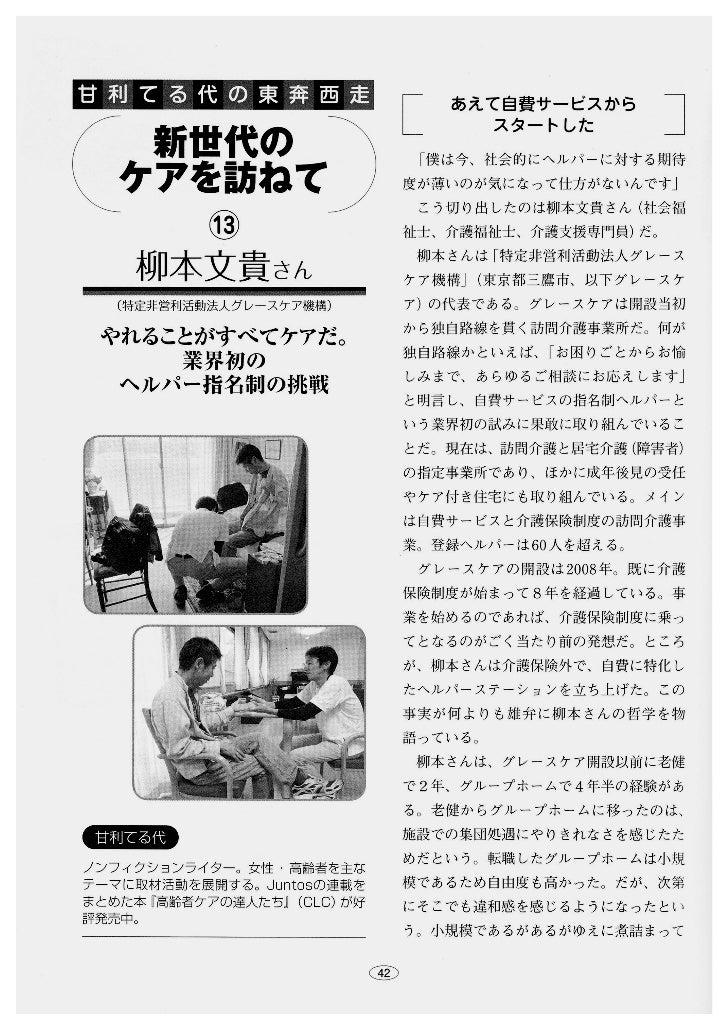 月刊地方自治体研修 2012年6月