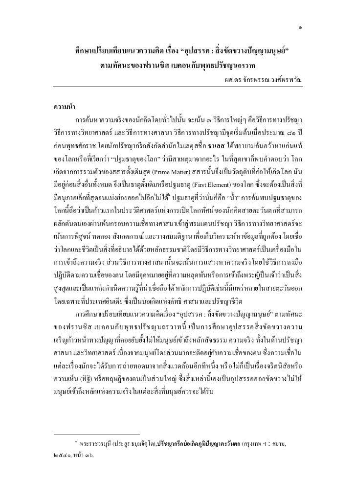 """๑          ศึกษาเปรียบเทียบแนวความคิด เรือง """"อุปสรรค : สิงขัดขวางปัญญามนุษย์ """"                  ตามทัศนะของฟรานซิส เบคอนกั..."""