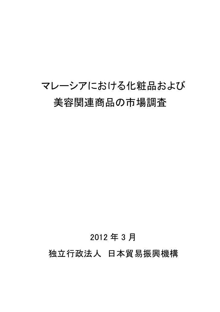 マレーシアにおける化粧品および 美容関連商品の市場調査     2012 年 3 月独立行政法人 日本貿易振興機構