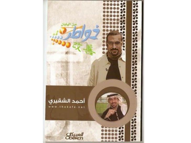 """أحمد مازن الشقٌري  (6 ٌونٌو 3791، جدة) هو إعالمً سعودي ومقدم برامج معروف ومضٌف السلسلة التلٌفزٌونٌة """"خواطر"""" والمضٌف ا..."""