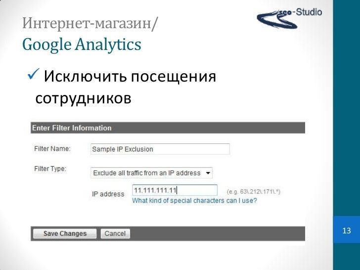 Интернет-магазин/Google Analytics Исключить посещения  сотрудников                           13