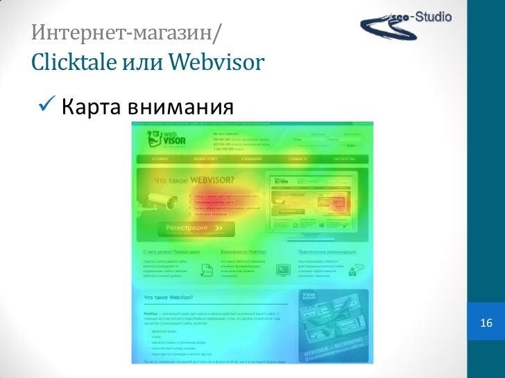 Интернет-магазин/Clicktale или Webvisor Карта внимания                            16