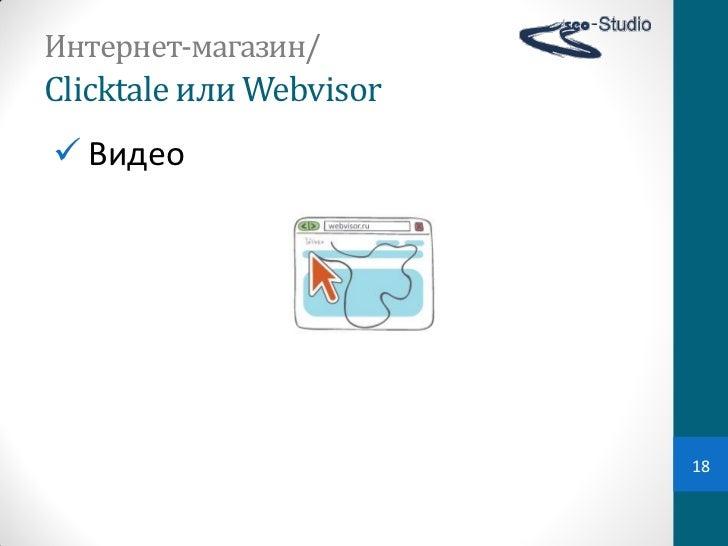 Интернет-магазин/Clicktale или Webvisor Видео                            18