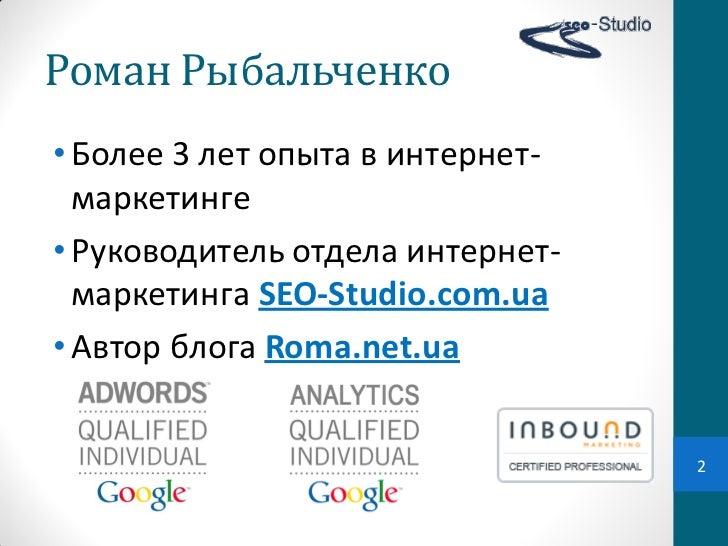 Роман Рыбальченко• Более 3 лет опыта в интернет-  маркетинге• Руководитель отдела интернет-  маркетинга SEO-Stud...