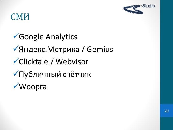 СМИGoogle AnalyticsЯндекс.Метрика / GemiusClicktale / WebvisorПубличный счётчикWoopra                           20