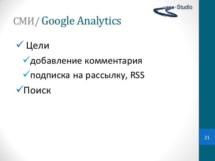 СМИ/ Google Analytics Цели добавление комментария подписка на рассылку, RSSПоиск                                 21