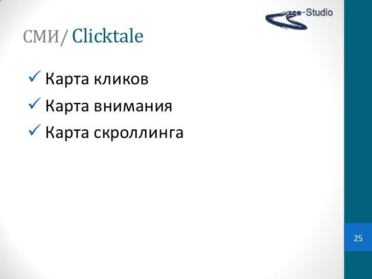 СМИ/ Clicktale Карта кликов Карта внимания Карта скроллинга                      25