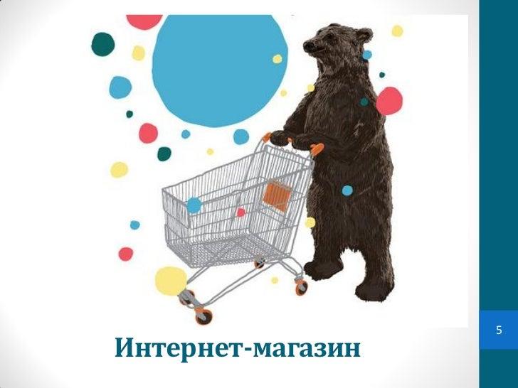 5Интернет-магазин