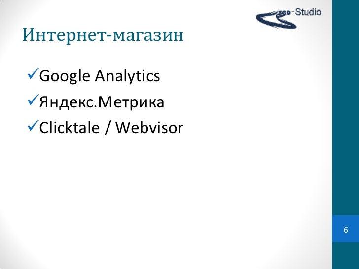 Интернет-магазинGoogle AnalyticsЯндекс.МетрикаClicktale / Webvisor                        6
