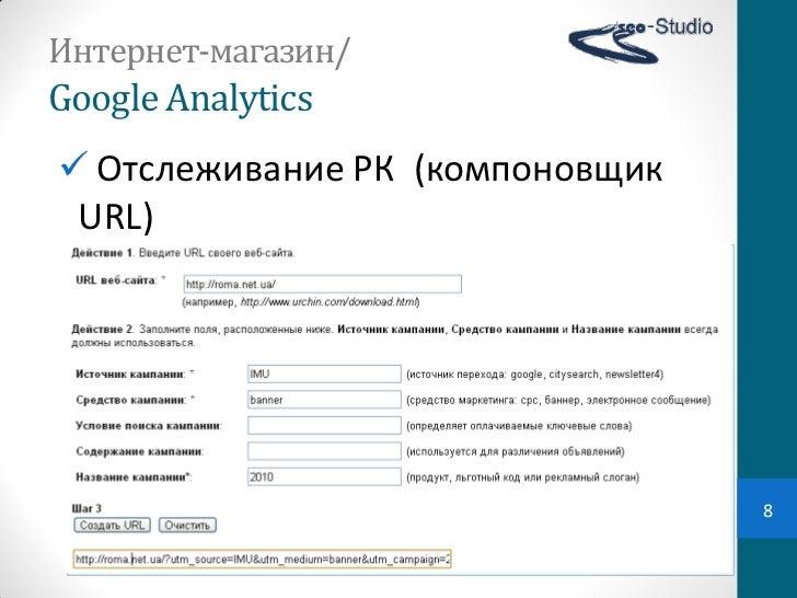 Интернет-магазин/Google Analytics Отслеживание РК  (компоновщик  URL)                                      8