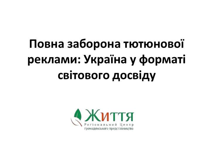 Повна заборона тютюновоїреклами: Україна у форматі     світового досвіду