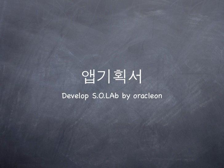 앱기획서Develop S.O.LAb by oracleon