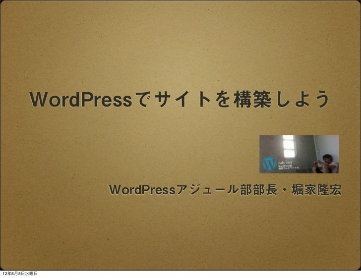 WordPressでサイトを構築しよう             WordPressアジュール部部長・堀家隆宏12年8月8日水曜日