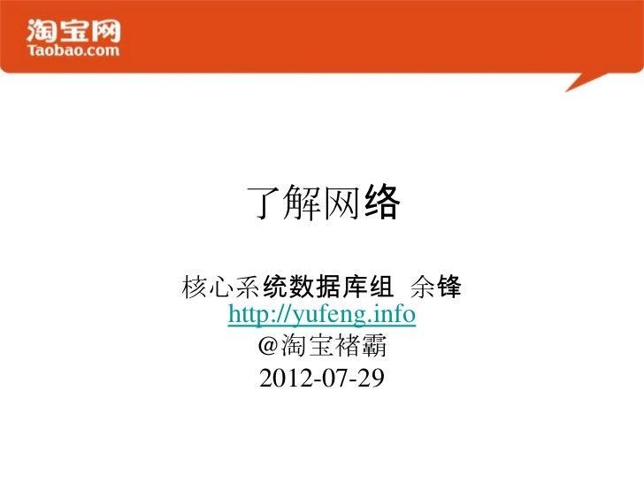 了解网络核心系统数据库组 余锋  http://yufeng.info     @淘宝褚霸     2012-07-29