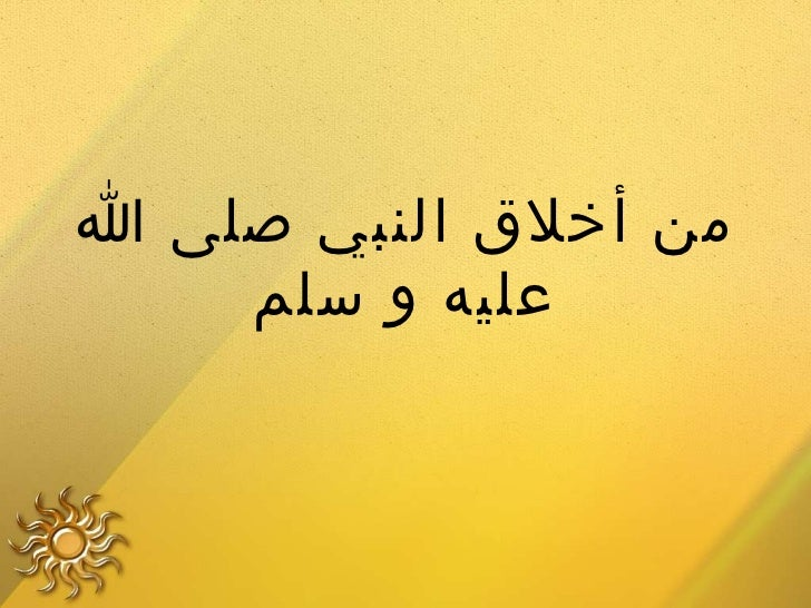 من أخلق النبي صلى ا    عليه و سلم