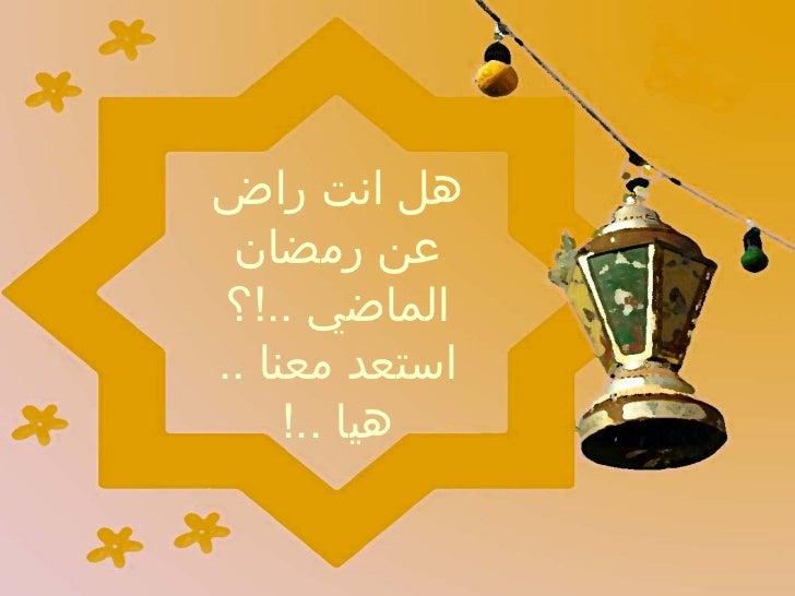 هل انت راض عن رمضان الماضي ..!؟استعد معنا ..     هيا ..!